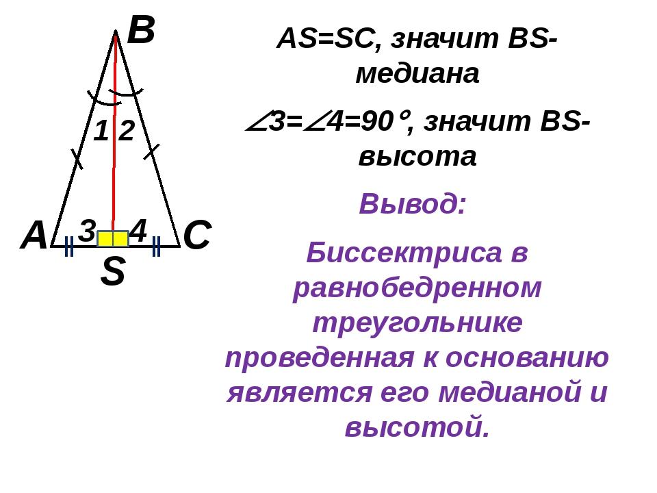 АS=SC, значит BS-медиана 3=4=90, значит BS-высота Вывод: Биссектриса в рав...