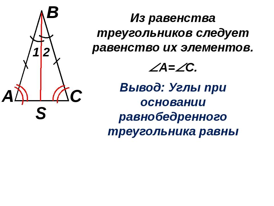 Из равенства треугольников следует равенство их элементов. А=С. Вывод: Углы...