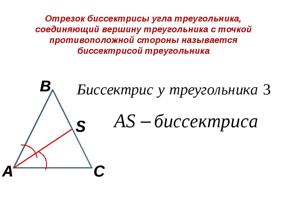 Отрезок биссектрисы угла треугольника, соединяющий вершину треугольника с точ...
