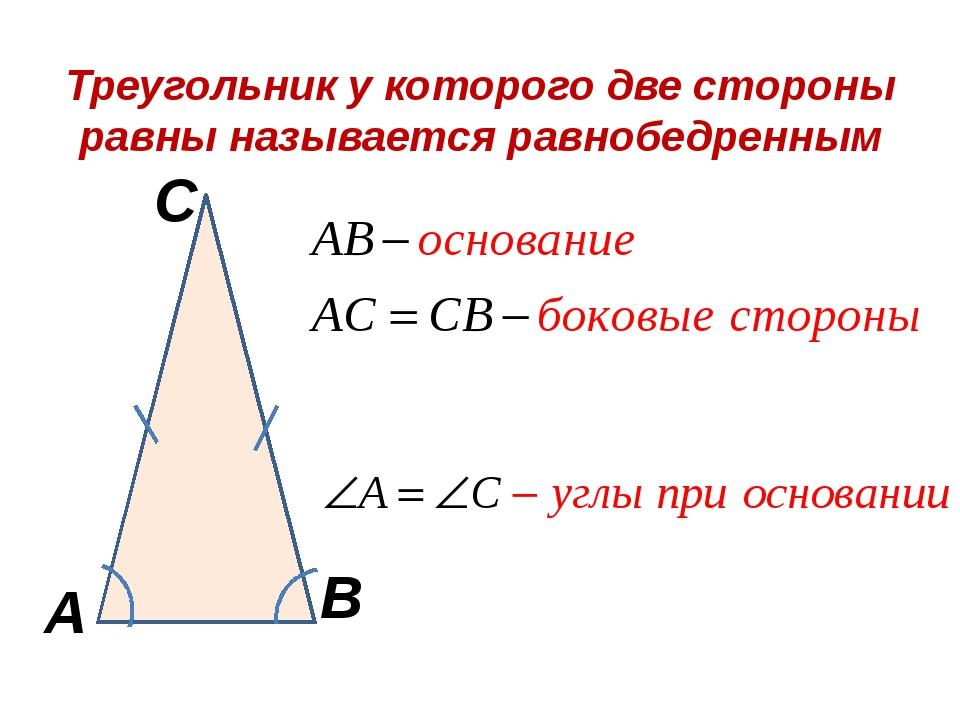 Треугольник у которого две стороны равны называется равнобедренным А С В