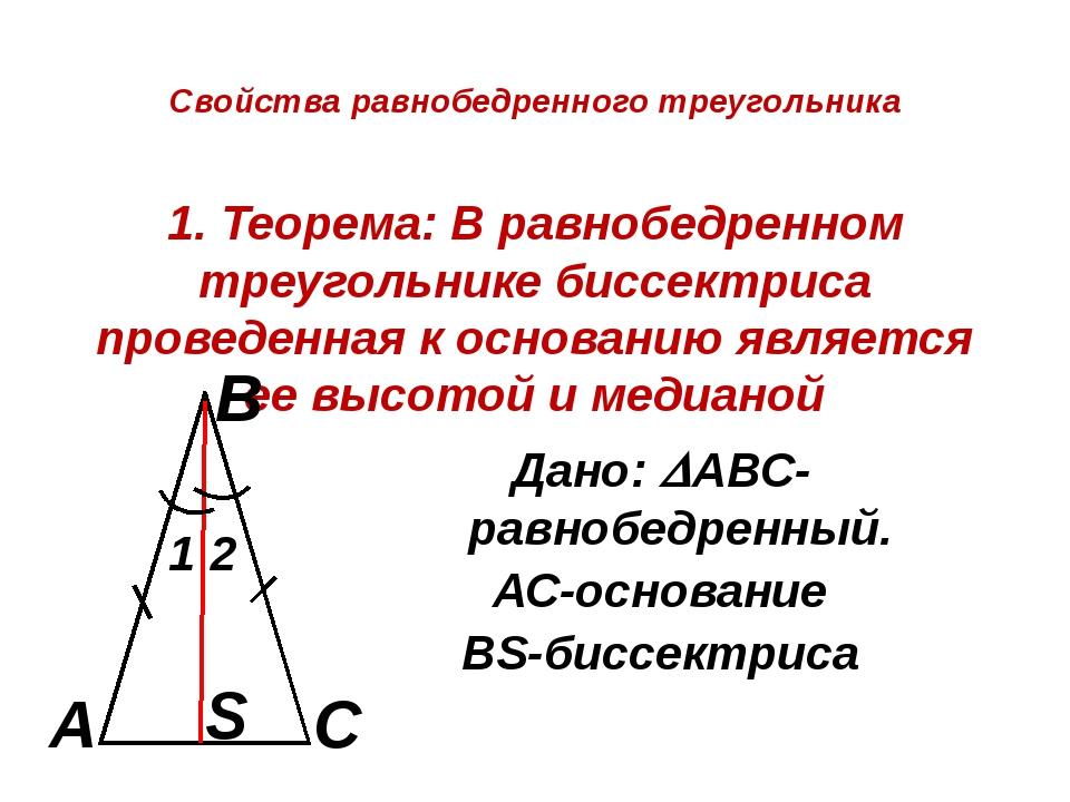 Свойства равнобедренного треугольника 1. Теорема: В равнобедренном треугольни...