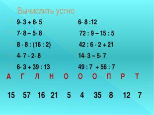 Вычислить устно 9∙ 3 + 6∙ 5 6∙ 8 :12 7∙ 8 – 5∙ 8 72 : 9 – 15 : 5 8 ∙ 8 : (16