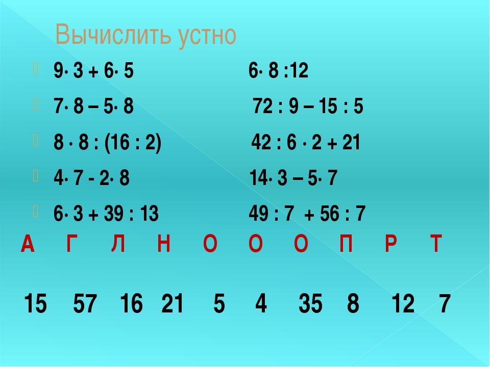 Вычислить устно 9∙ 3 + 6∙ 5 6∙ 8 :12 7∙ 8 – 5∙ 8 72 : 9 – 15 : 5 8 ∙ 8 : (16...