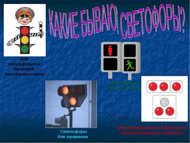 Светофоры для трамваев Для регулирования движения на железнодорожных переезд...