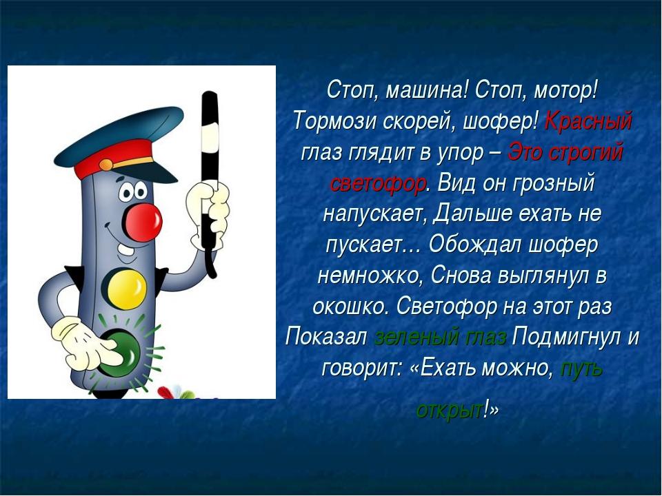 Стоп, машина! Стоп, мотор! Тормози скорей, шофер! Красный глаз глядит в упор...