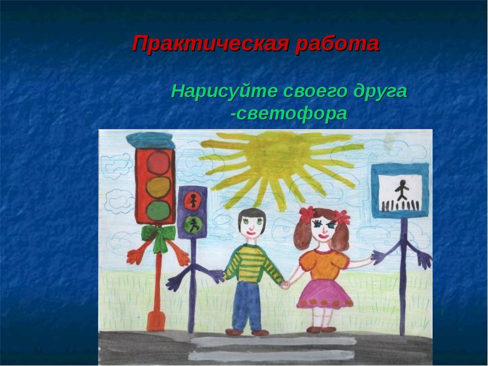 Практическая работа Нарисуйте своего друга -светофора