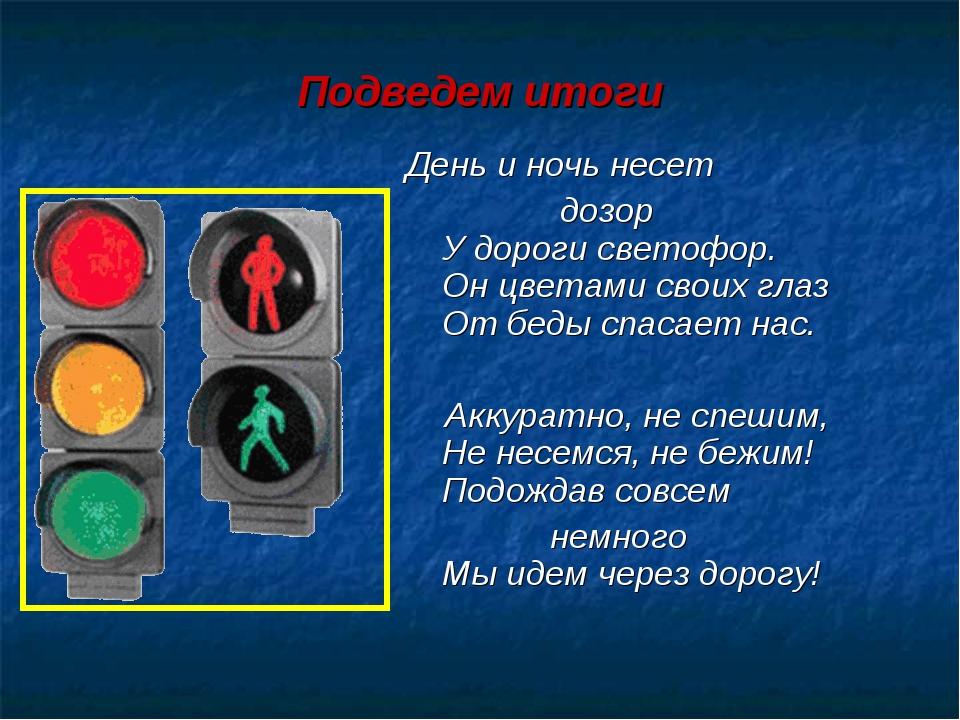 Подведем итоги День и ночь несет дозор У дороги светофор. Он цветами своих гл...