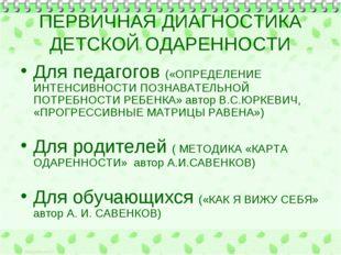 ПЕРВИЧНАЯ ДИАГНОСТИКА ДЕТСКОЙ ОДАРЕННОСТИ Для педагогов («ОПРЕДЕЛЕНИЕ ИНТЕНСИ