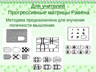 Для учителей Прогрессивные матрицы Равена Методика предназначена для изучения