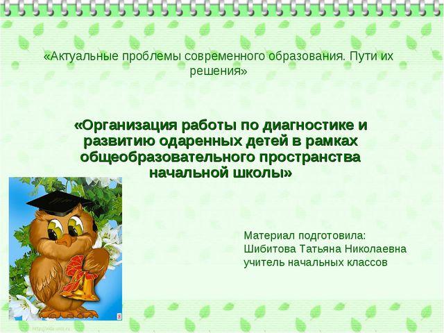 «Организация работы по диагностике и развитию одаренных детей в рамках общеоб...