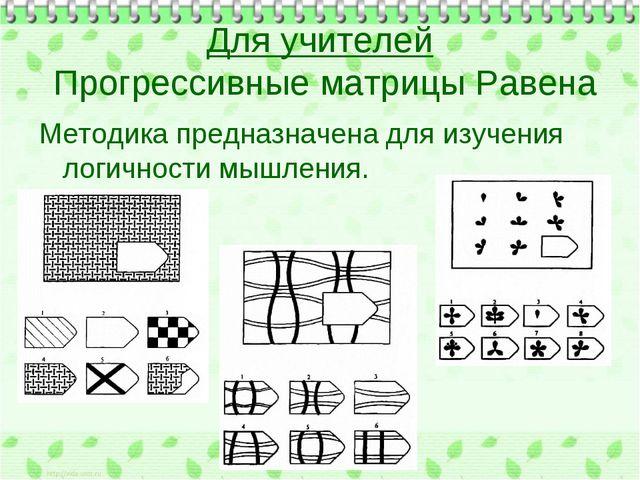 Для учителей Прогрессивные матрицы Равена Методика предназначена для изучения...