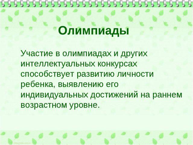 Олимпиады Участие в олимпиадах и других интеллектуальных конкурсах способству...