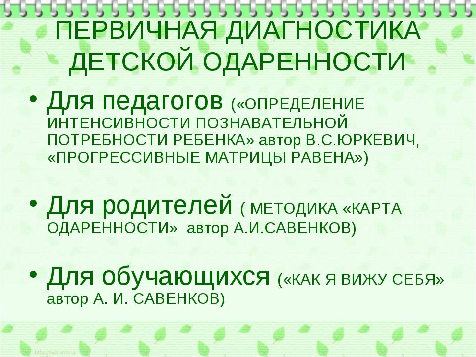ПЕРВИЧНАЯ ДИАГНОСТИКА ДЕТСКОЙ ОДАРЕННОСТИ Для педагогов («ОПРЕДЕЛЕНИЕ ИНТЕНСИ...