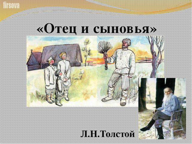 «Отец и сыновья» Л.Н.Толстой