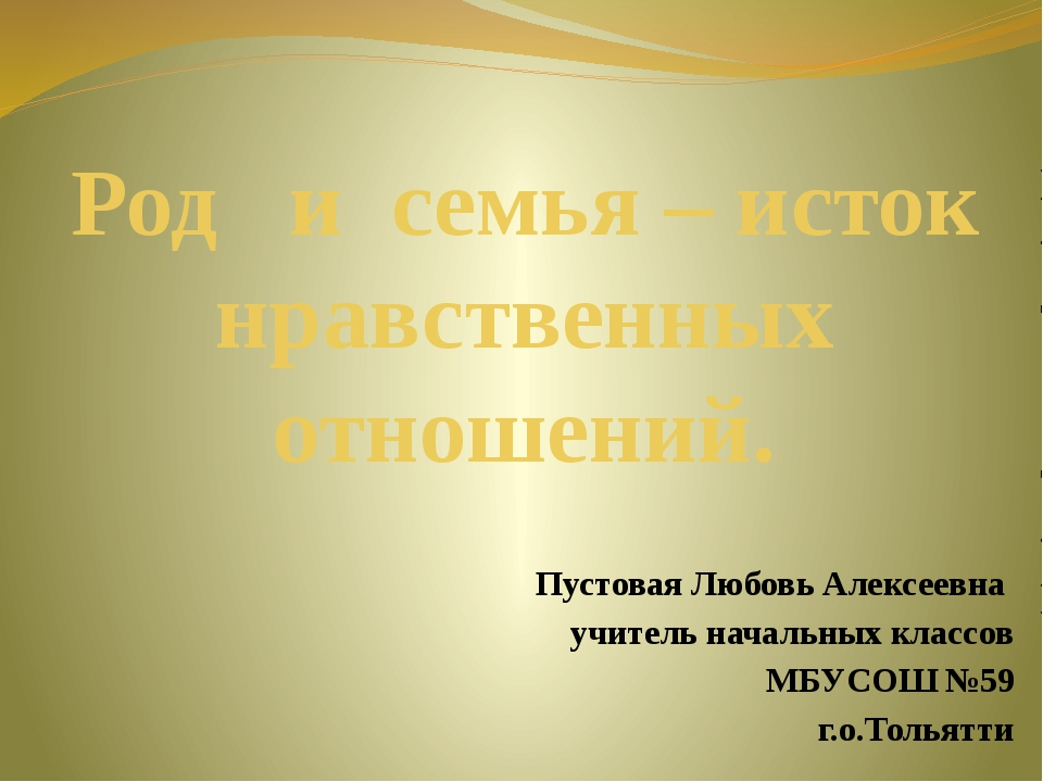 Род и семья – исток нравственных отношений. Пустовая Любовь Алексеевна учител...