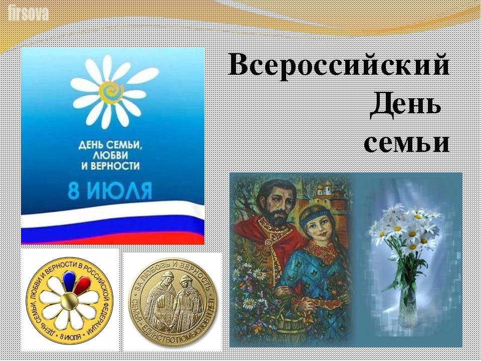 Всероссийский День семьи