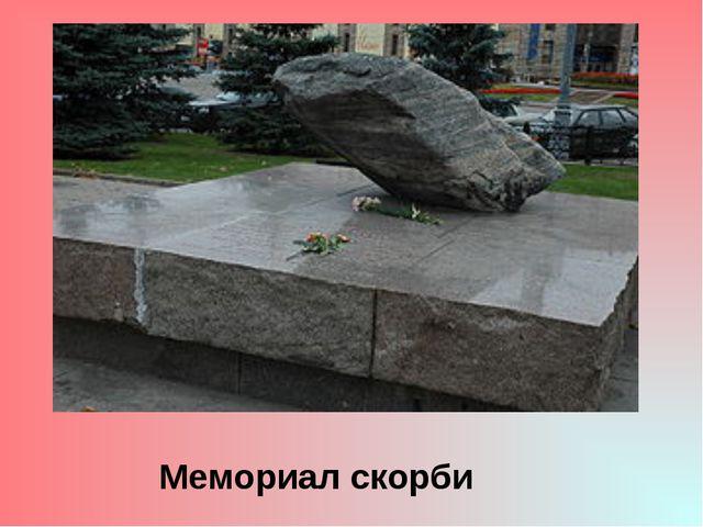 Мемориал скорби