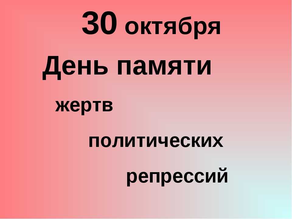 30 октября День памяти жертв политических репрессий