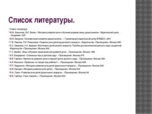Список литературы. Список литературы М.М. Алексеева, В.И. Яшина « Методика ра