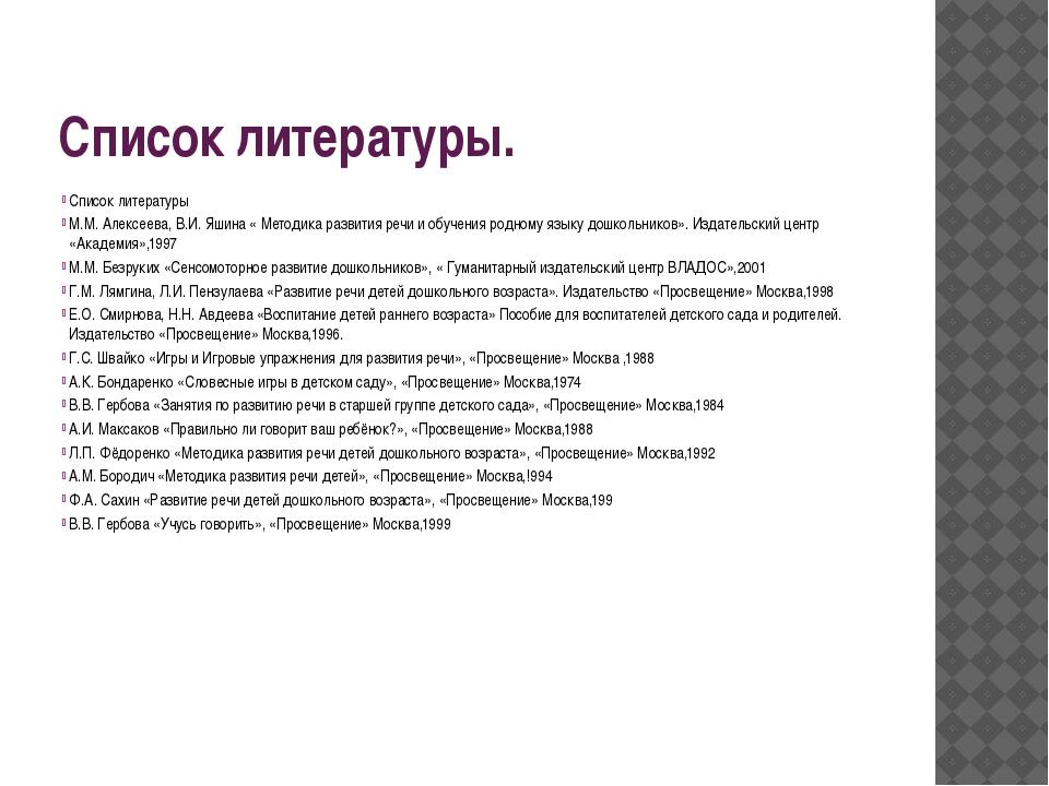 Список литературы. Список литературы М.М. Алексеева, В.И. Яшина « Методика ра...