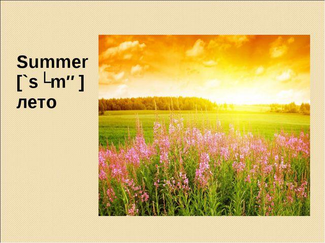Summer [`sʌmə] лето