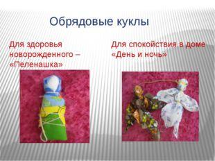 Обрядовые куклы Для здоровья новорожденного – «Пеленашка» Для спокойствия в
