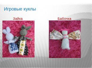 Игровые куклы Зайка Бабочка