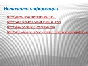Источники информации http://yalavv.ucoz.ru/forum/49-196-1 http://qalib.ru/a/k