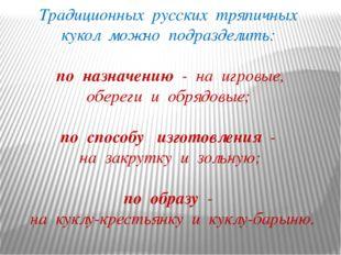 Традиционных русских тряпичных кукол можно подразделить: по назначению - на и