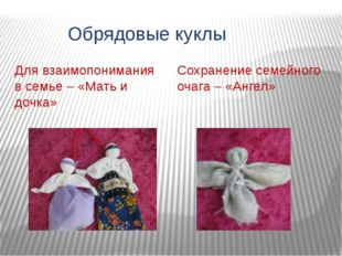 Обрядовые куклы Для взаимопонимания в семье – «Мать и дочка» Сохранение семе
