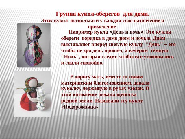 Группа кукол-оберегов для дома. Этих кукол несколько и у каждой свое назначен...