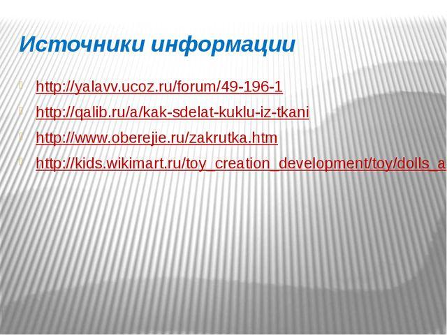 Источники информации http://yalavv.ucoz.ru/forum/49-196-1 http://qalib.ru/a/k...