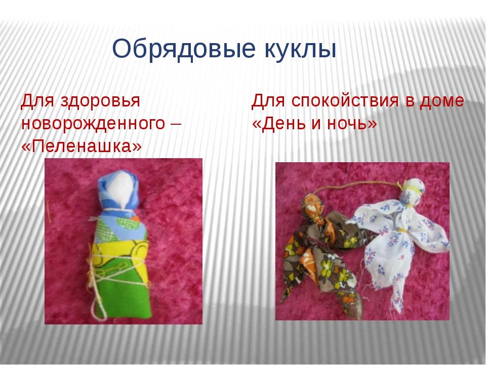 Обрядовые куклы Для здоровья новорожденного – «Пеленашка» Для спокойствия в...