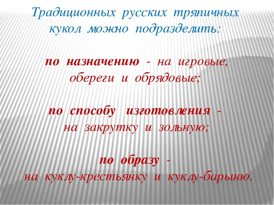 Традиционных русских тряпичных кукол можно подразделить: по назначению - на и...
