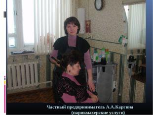 Частный предприниматель А.А.Каргина   (парикмахерские услуги)