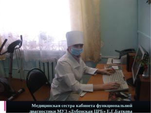 Медицинская сестра кабинета функциональной  диагностики МУЗ «Дубенская ЦРБ