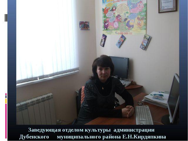 Заведующая отделом культуры администрации Дубенского муниципального района...