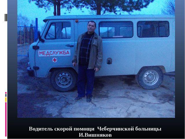 Водитель скорой помощи Чеберчинской больницы И.Вишняков