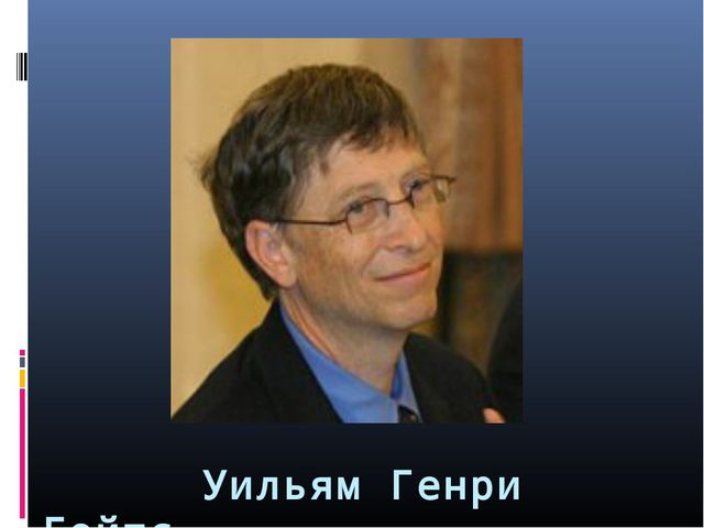 Уильям Генри Гейтс