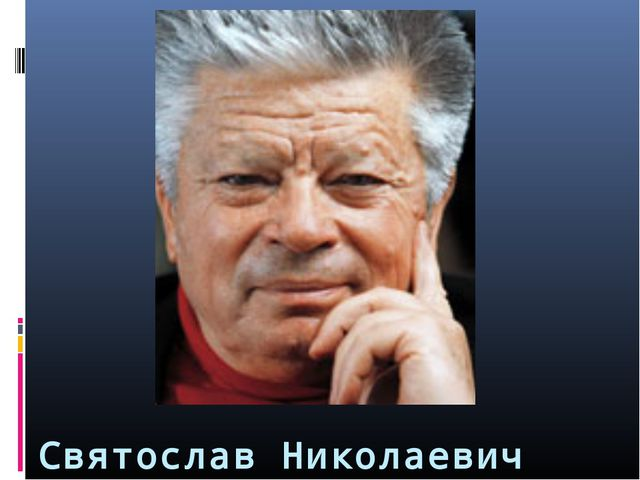 Святослав Николаевич Фёдоров