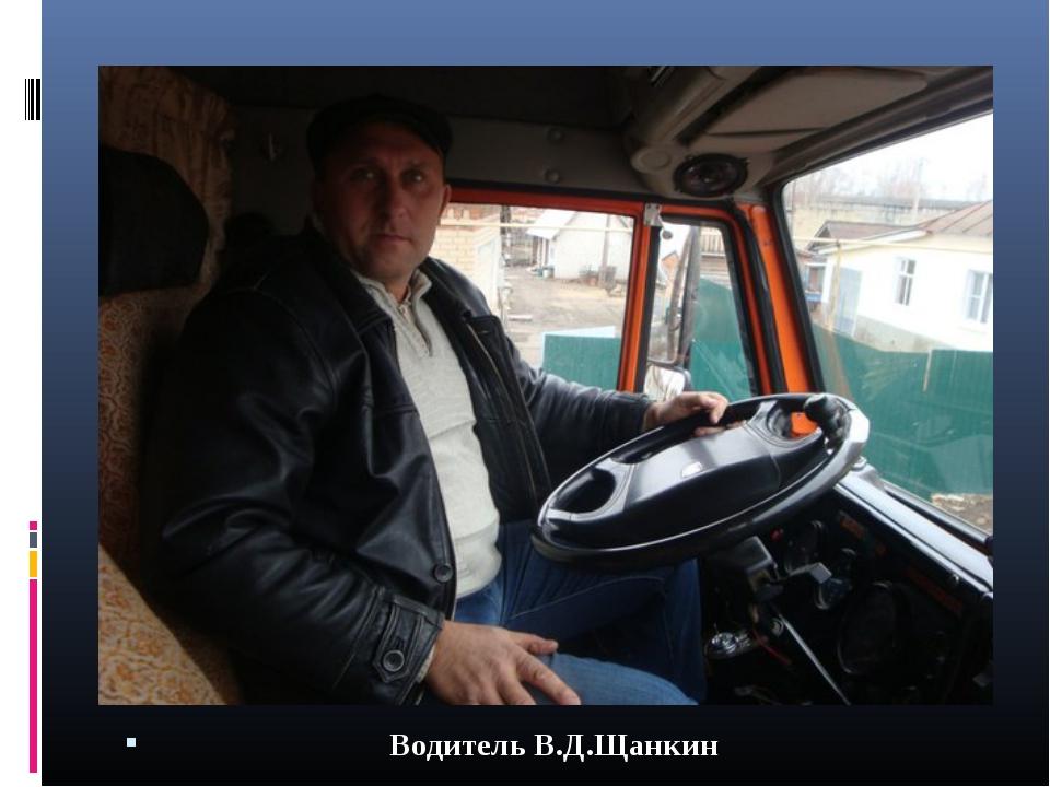 Водитель В.Д.Щанкин