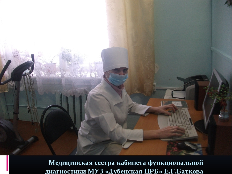 Медицинская сестра кабинета функциональной  диагностики МУЗ «Дубенская ЦРБ...