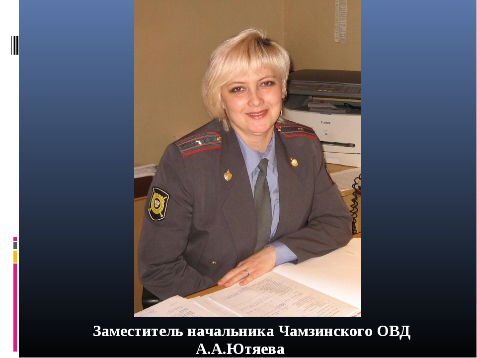 Заместитель начальника Чамзинского ОВД  А.А.Ютяева