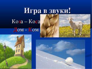 Игра в звуки! Коза – Коса Дом - Ком