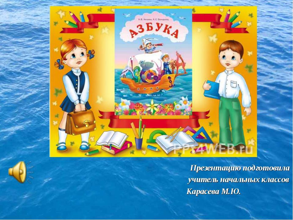 Презентацию подготовила учитель начальных классов Карасева М.Ю.