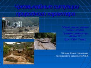 Чрезвычайные ситуации природного характера Обвалы, лавины, селевые потоки, оп