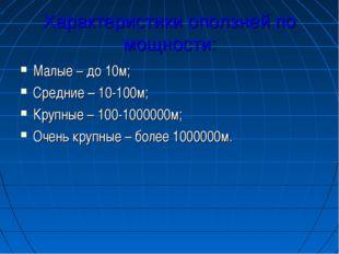 Характеристики оползней по мощности: Малые – до 10м; Средние – 10-100м; Крупн