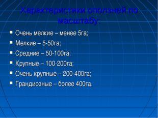 Характеристики оползней по масштабу: Очень мелкие – менее 5га; Мелкие – 5-50г