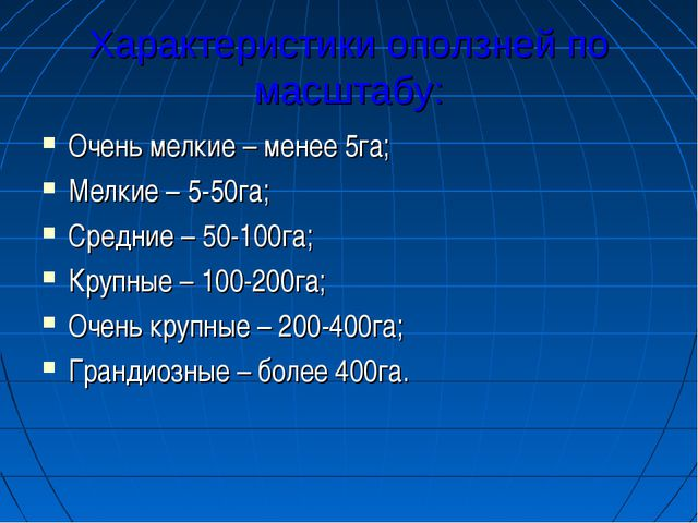 Характеристики оползней по масштабу: Очень мелкие – менее 5га; Мелкие – 5-50г...