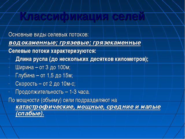 Классификация селей Основные виды селевых потоков: водокаменные; грязевые; гр...